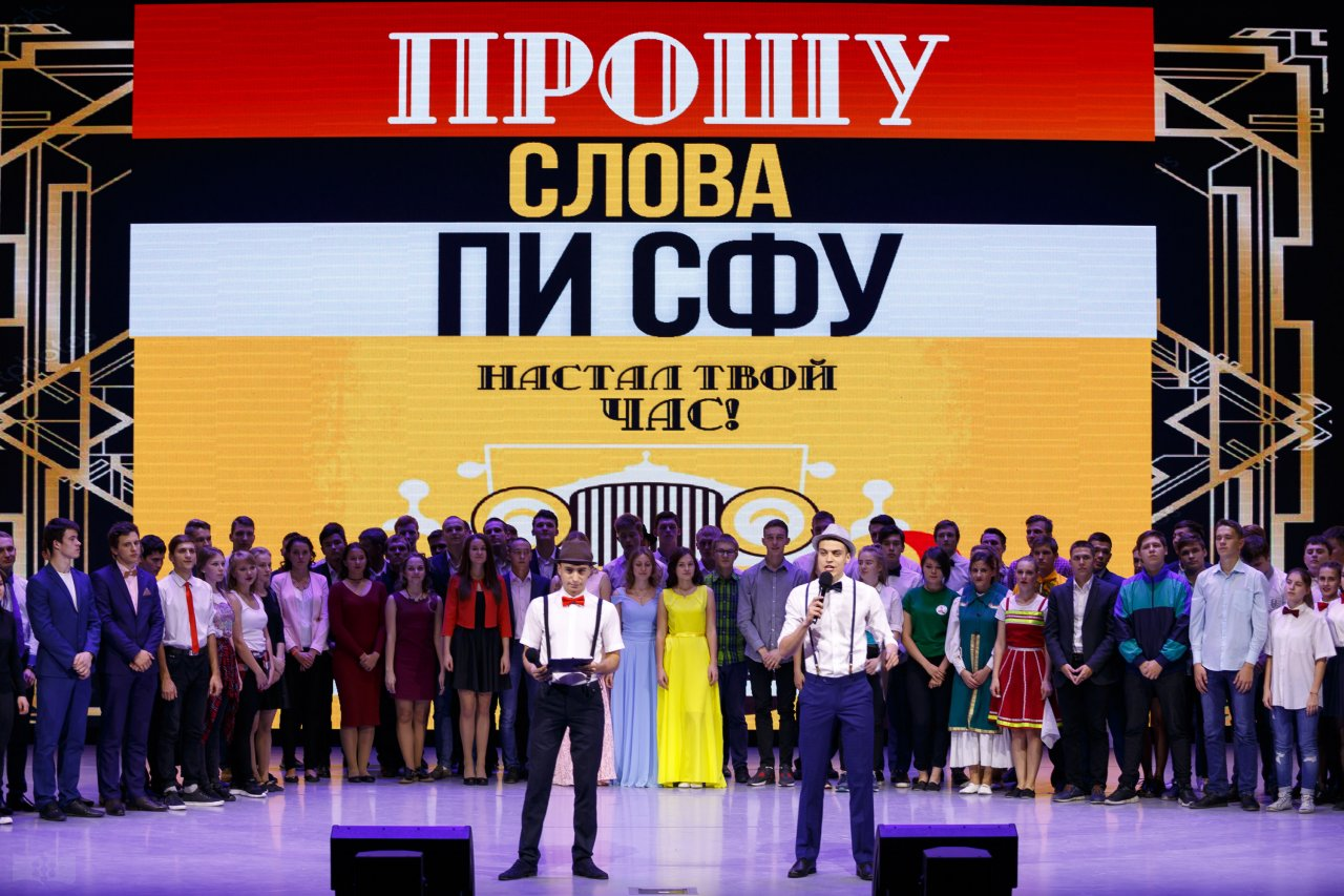 "Сreative competition of Politechnical Institute of SFU  ""Proshu slova"""